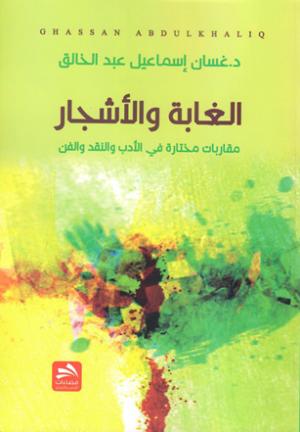 اصدار جديد للدكتور غسان عبد الخالق في جامعة فيلادلفيا بعنوان الغابة والاشجار