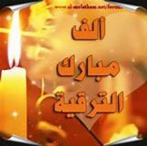 مبارك الترفيع لـ عماد السحيمات