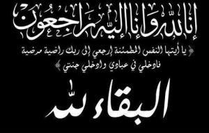 """الحاج صالح الصرايرة وأولاده ينعون """" الحاجة ثريا الصرايرة """""""
