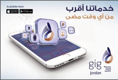 """gig - الاردن "" تطلق تطبيق جديد عبر الهواتف الذكية"