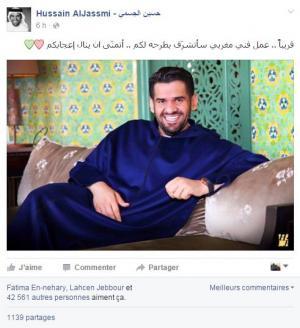 """الجسمي يعلن عن أغنية """"مغربية"""" والمعلقون يسخرون منه """"صورة"""""""