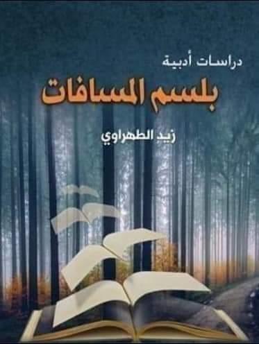 """""""بلسم المسافات"""" للشاعر الأردني زيد الطهراوي"""
