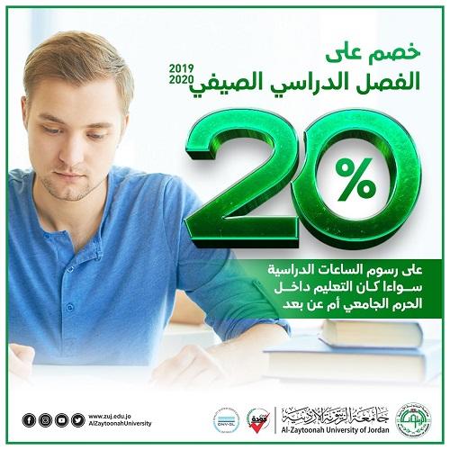 الزيتونة الأردنية تمنح طلبتها خصم 20% على رسوم الساعات للفصل الصيفي