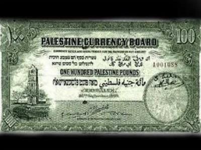 100 جنيه فلسطيني تباع بـ100 ألف دولار لثري عربي