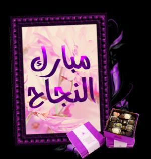 مبارك النجاح لـ راشد محمد المناصير