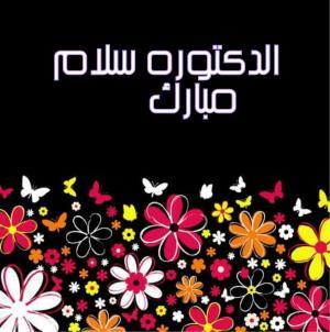 سلام عماد خطاب مبارك التخرج