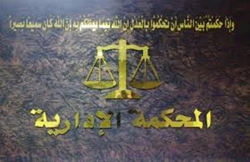 المحكمة الادارية تنقض قرار توقيف جراح تجميل تسبب بوفاة سيدة