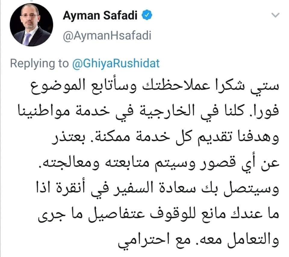 وزير الخارجية يعتذر لمواطنة اردنية في تركيا  .. تفاصيل