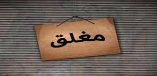اغلاق الكافيتريا الرئيسية لنادي الامير راشد التابع لمؤسسة الموانئ بالعقبة