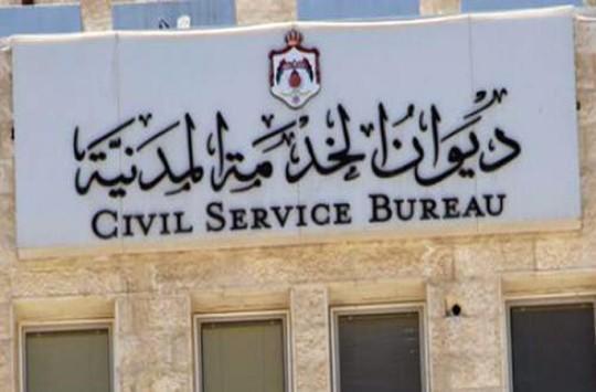 مدعوون للتعيين في مختلف الدوائر و الوزارات والمؤسسات الحكومية  ..  أسماء