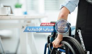 يوم صحي خاص بذوي الإعاقة في الأغوار الجنوبية