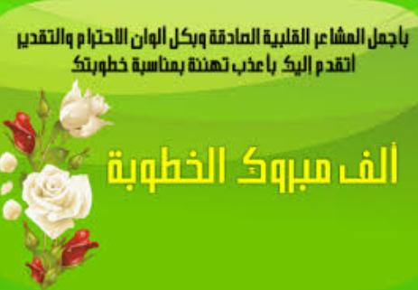 حسين عدوان  .. مبارك الخطوبة