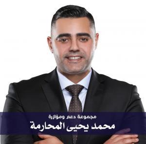 """المرشح محمد يحيى المحارمة يسحب البساط من تحت أرجل كبار المرشحين في """"رابعة عمّان"""""""