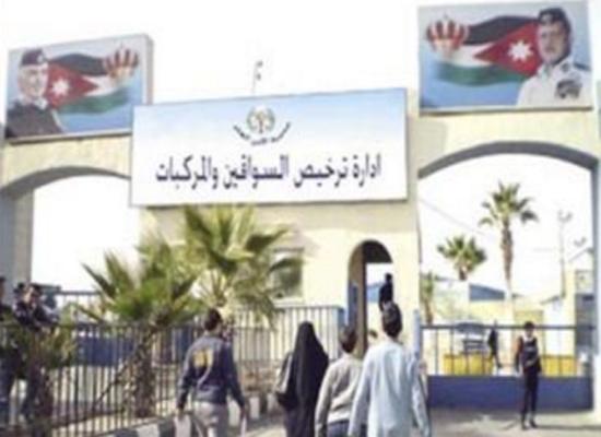 إدارة الترخيص تضبط شخصاً مصاباً بفيروس كورونا و تحيله للحجر الصحي في مستشفى الأمير حمزة