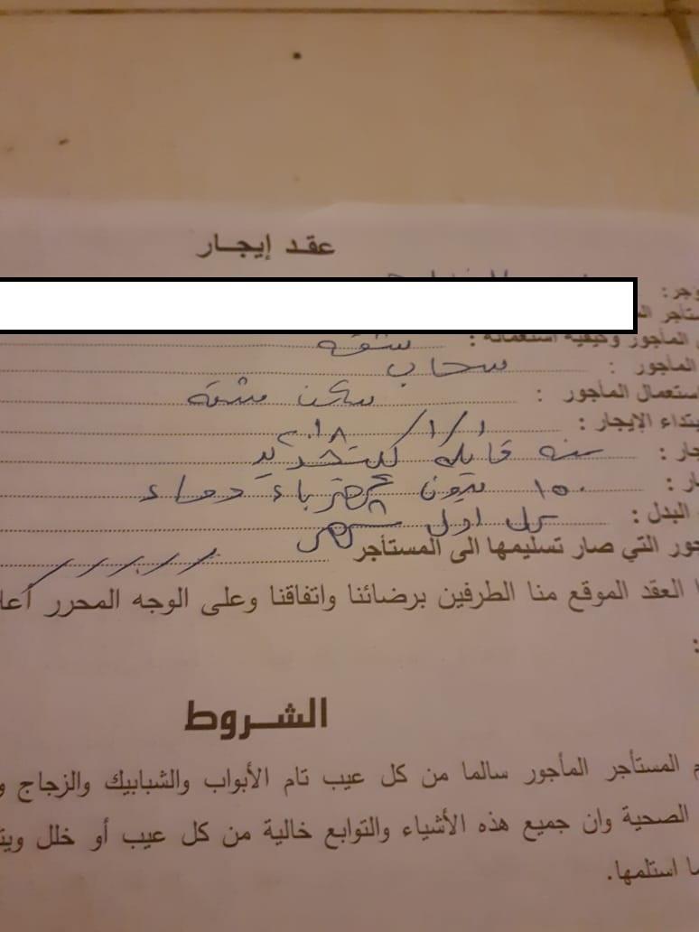 امام أهل الخير  .. سيدة أردنية مهددة بالطرد من منزلها لعدم قدرتها على دفع أجرة المنزل فمن يساعدها