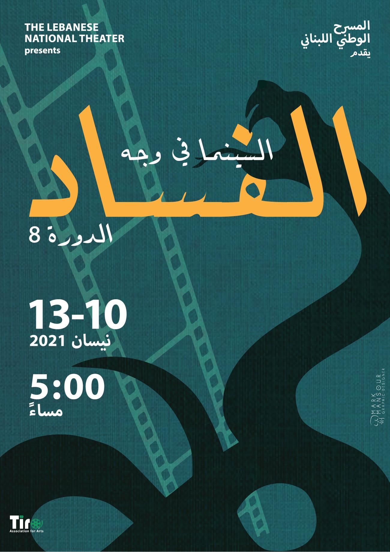إطلاق مهرجان صور السينمائي الدولي للأفلام القصيرة  ..  السينما في وجه الفساد