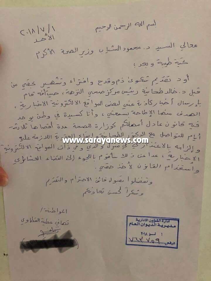 سرايا تحصل على كامل تفاصيل قضية توقيف الاعلاميه تهاني القطاوي في سجن النساء  ..  صور وفيديو