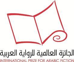 (الجائزة العالمية للرواية العربية)