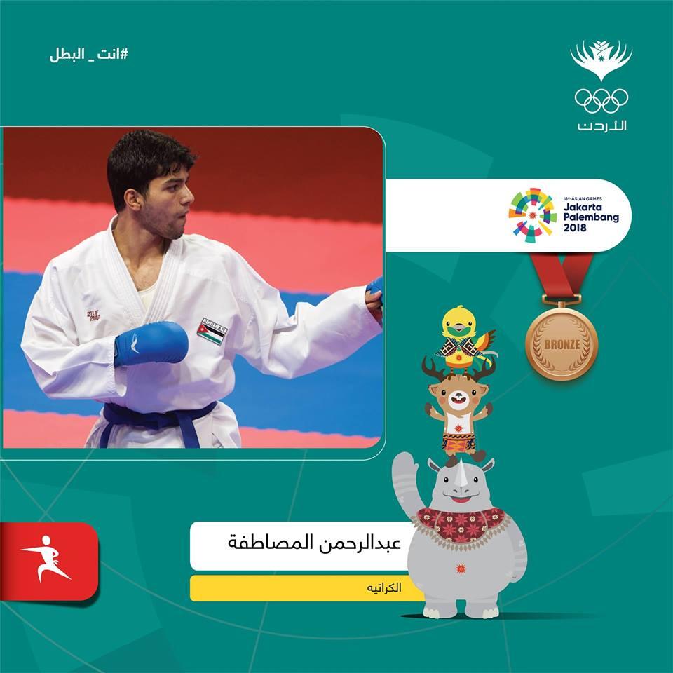 المصاطفة يحصد الميدالية العاشرة للأردن في دورة الألعاب الآسيوية