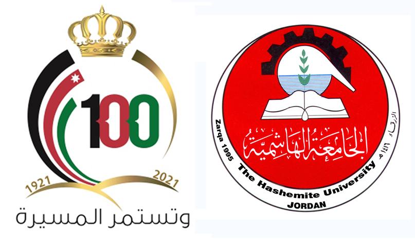 """احتفاءً بمئوية الدولة الأردنية .. """"الهاشمية"""" تعقد مؤتمرًا دوليًا بعنوان """"صورة الأردن في العالم بعد 100 عام من التأسيس"""""""