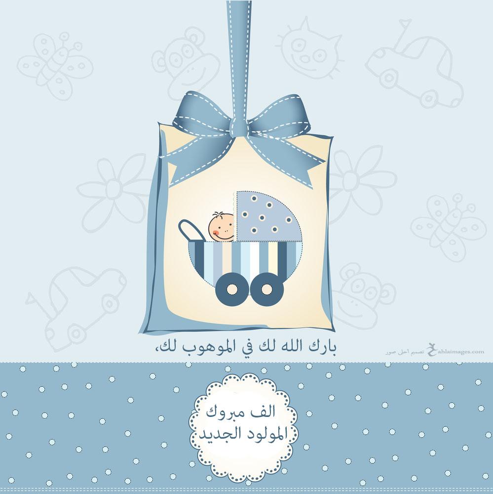 """مبارك المولود الجديد """"هاشم"""" ياسر العودات"""