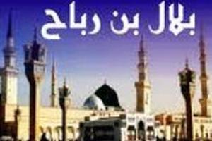 بلال بن رباح الحبشي