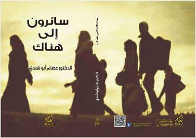الدكتور عصام حسين أبو شندي يصدر رواية (سائرون إلى هناك)