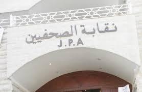 """""""دافع"""" : نقابة الصحفيين تحرض على انتهاك الحريات الصحفية و تقييد الحريات"""