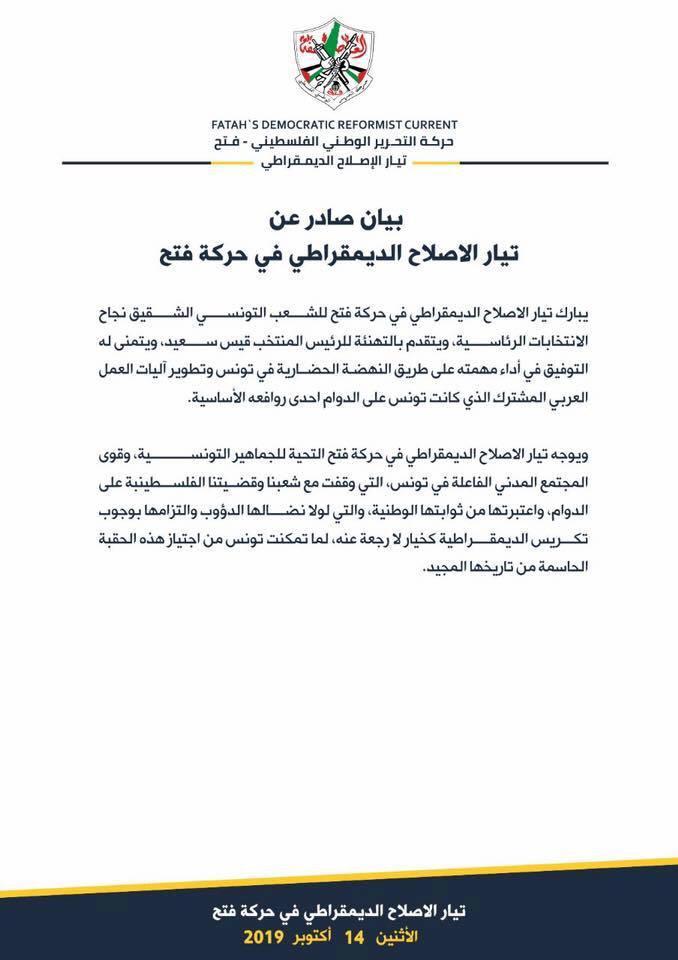 """""""الاصلاح الديمقراطي"""" لـ فتح يُهنئ الشعب التونسي فوز رئيسه المُنتخب"""