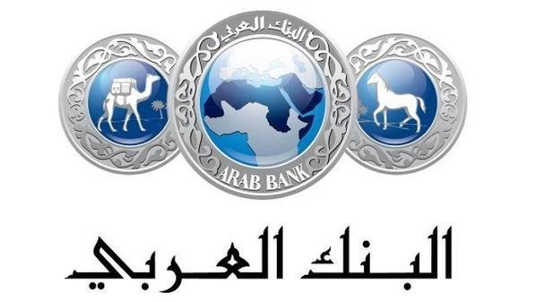 البنك العربي يطلق عرضاً خاصاً بالتعاون مع Booking.com