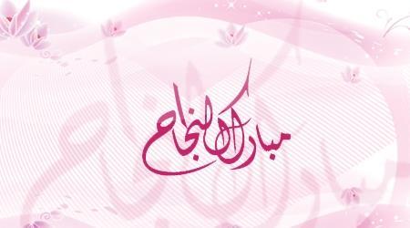 لجين مأمون محمد التميمي  .. مبارك النجاح