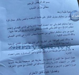 """استقالات بالجملة من مجلس إدارة الفيصلي رفضاً لطريقة إدارة شؤون النادي """"الداخلية و الخارجية""""  ..  وثيقة"""