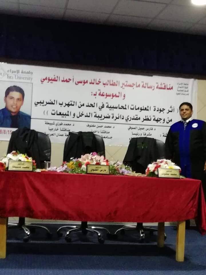 """مبارك """"خالد موسى الفيومي"""" حصولة على الماجستير"""
