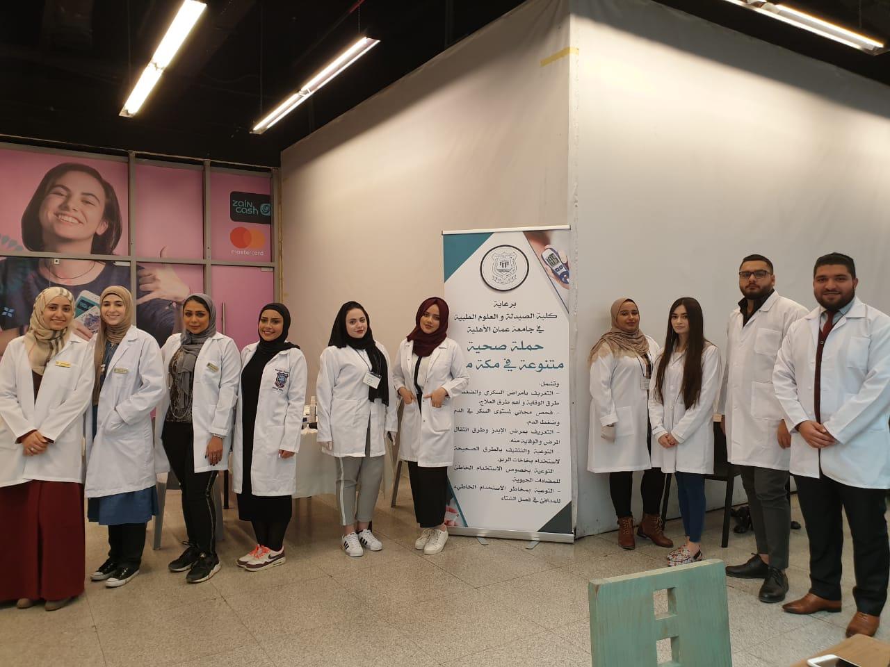 """حملة توعوية صحية متنوعة في """"مكة مول"""" لطلبة الصيدلة و العلوم الطبية من جامعة عمان الاهلية   أ"""