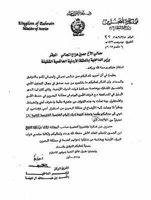 (وثيقة ) تظهر قرار  التخلي عن واحدة من كتائب الدرك الاردنية في البحرين