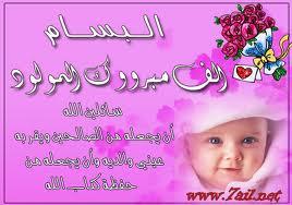 تهنئة من احمد الحراحشه  الى شقيقه علي مقبل الحراحشه بمناسبة قدوم المولود الجد