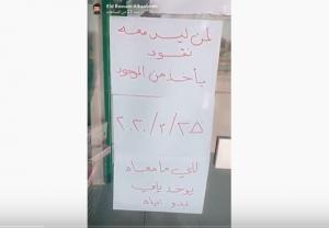 """بالفيديو ..  محل تجاري في عمان يعلن بيع مواد تموينية للفقراء """"مجاناً"""" ..  و لا يجد أحداً محتاجاً"""