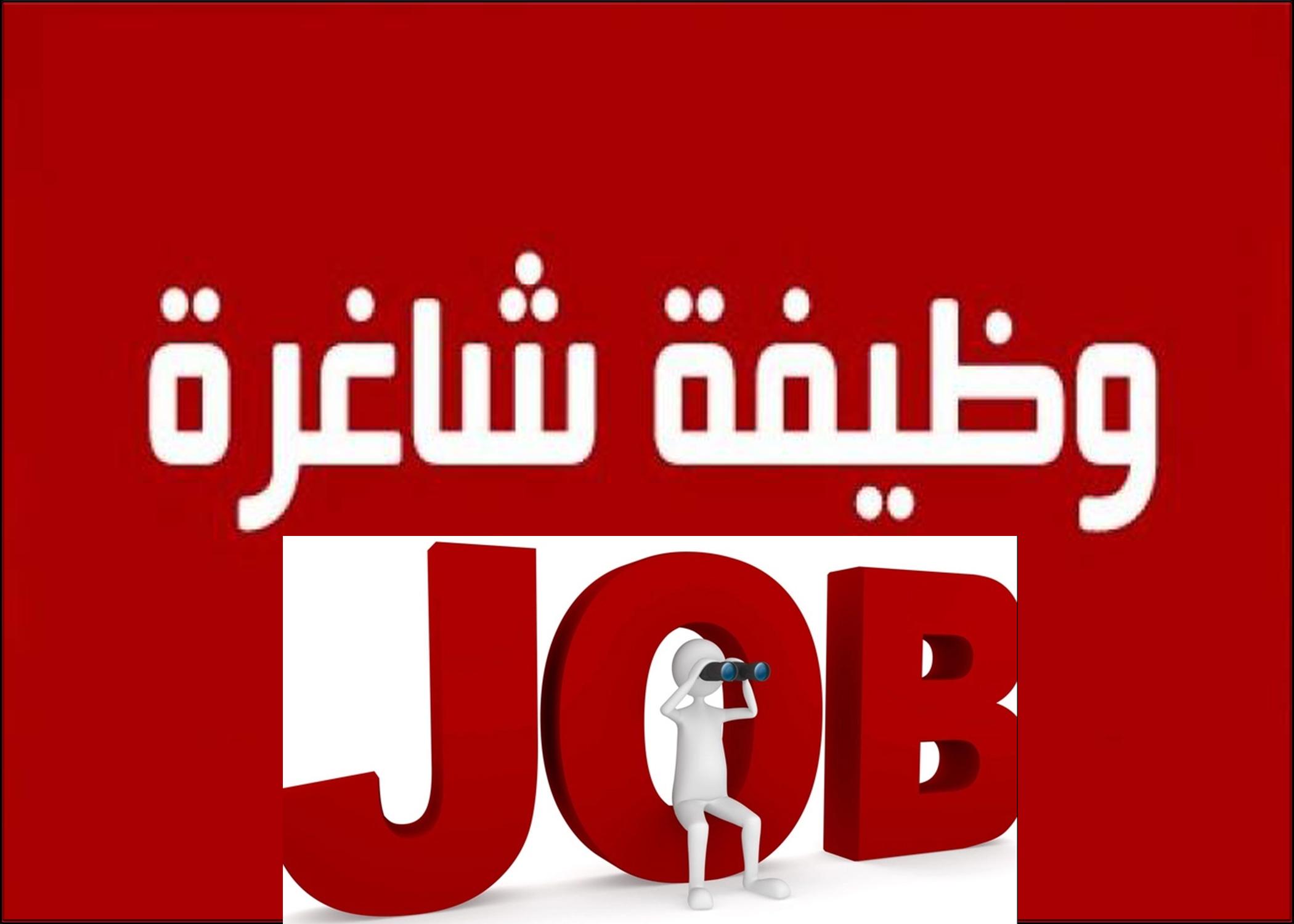 وظائف شاغرة لكبرى مراكز التربيه الخاصة في السعودية