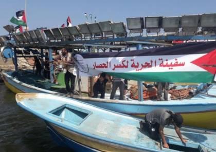 الاحتلال يستولي على سفينة الحرية الثانية ويقتادها إلى ميناء أسدود
