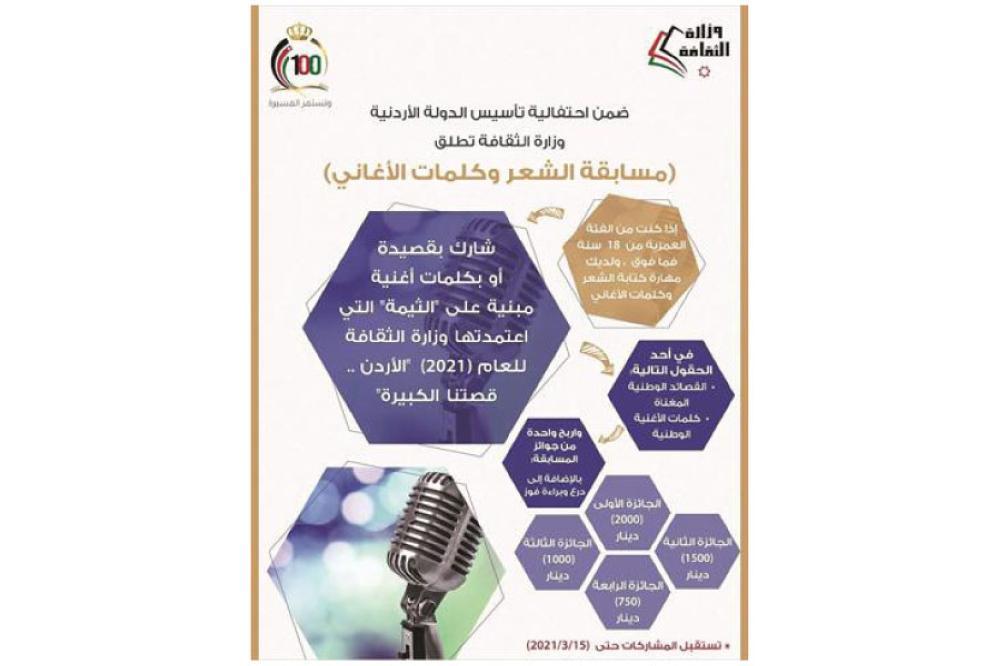 «الثقافة» تدعو للمشاركة في مسابقة الشعر وكلمات الأغاني