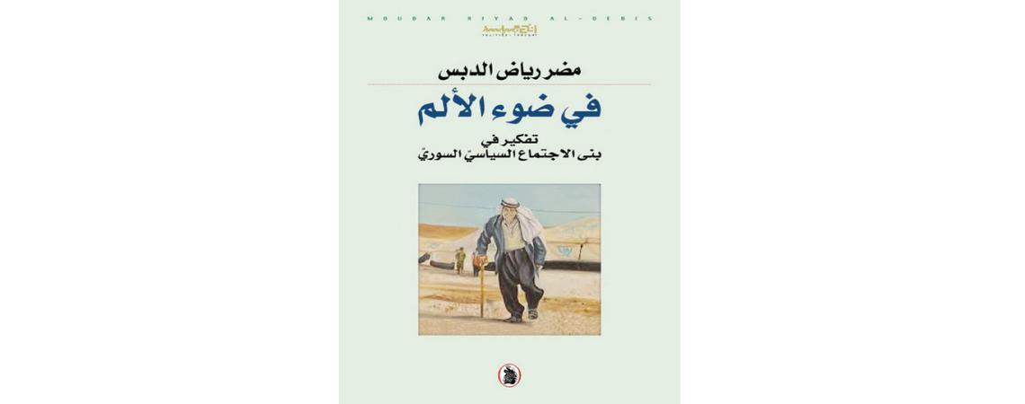 «فــي ضــــوء الألـــم .. » كتاب جديد لمضر رياض الدبس