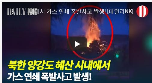 تفاصيل انفجار بكوريا الشمالية تسبب فى مقتل وإصابة العشرات ..  فيديو