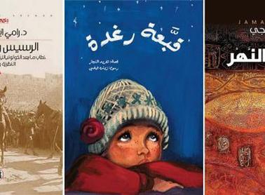 كتّاب أردنيون: نعتز بترشحنا لجائزة الشيخ زايد للكتاب التي تحتفي بالمبدعين