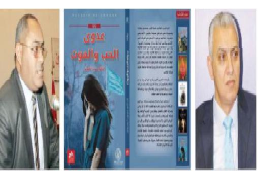 رواية «عدوى الحب والموت» لحسين العموش ..  فلسفة الرؤية ودهشة المفاجآت