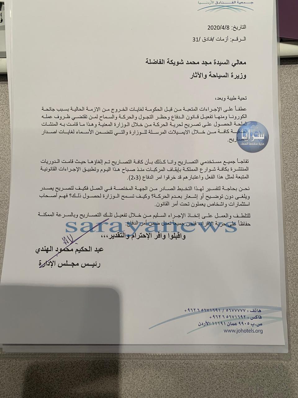 عشرات الموظفين في فنادق المملكة موقوفون لخرق حظر التجول و السبب تخبط وزارتي السياحة و الريادة - وثيقة