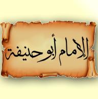 أبو حنيفة  .. وجاره السكير