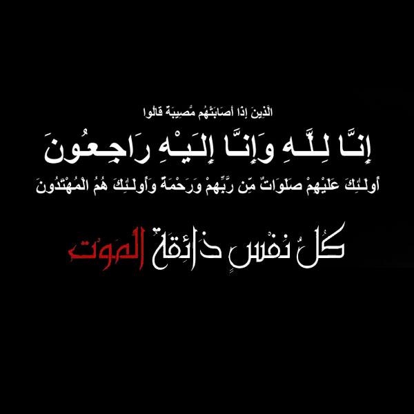 تشييع المرحوم بسام البرماوي الى مقبرة سحاب الخميس