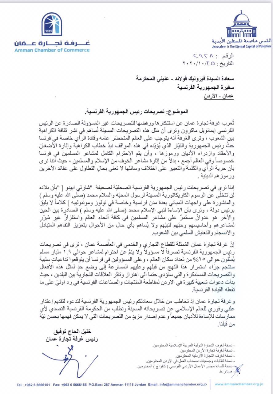 غرفة تجارة عمّان توجه رسالة احتجاج للسفيرة الفرنسية رفضاً لتصريحات ماكرون المسيئة للاسلام