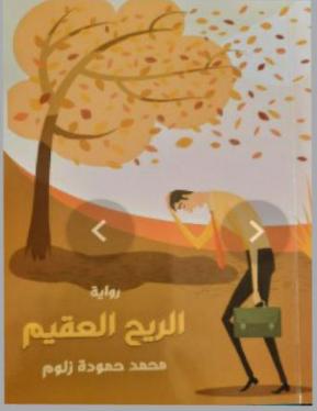 """""""الريح العقيم"""" رواية جديدة لـ""""محمد زلوم"""""""