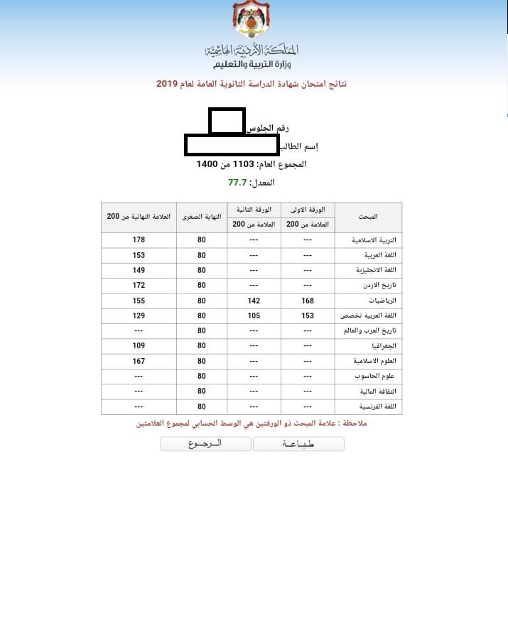 امام أهل الخير  ..  قسط جامعي يحرم طالب من اتمام دراسته  .. فمن يساعده